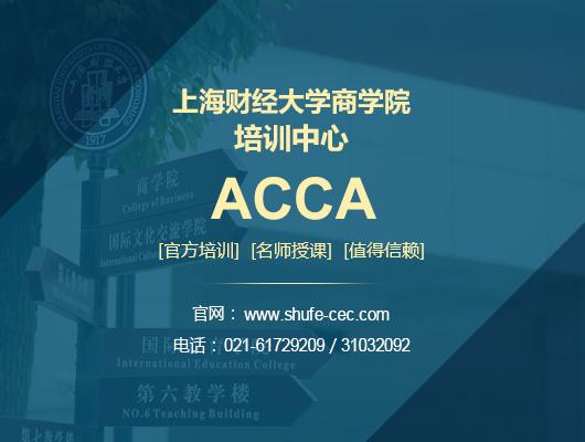 上海财经大学ACCA整理最全2017年9月ACCA备考资料