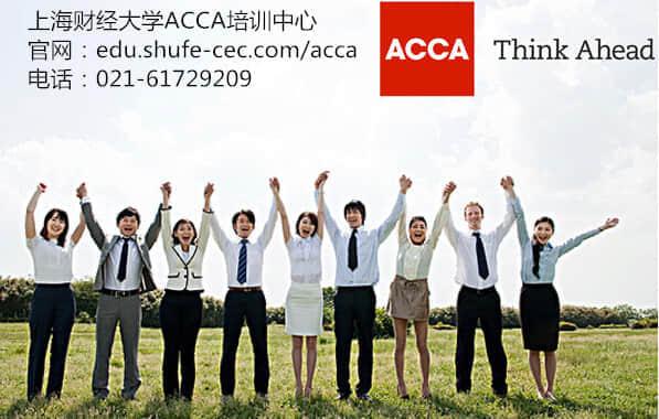 考ACCA自学好还是报方向班好?