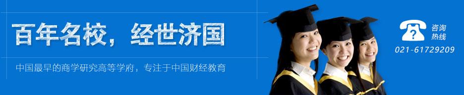 上海财经大学商学院培训中心
