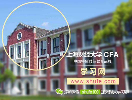 上海财经大学cfa