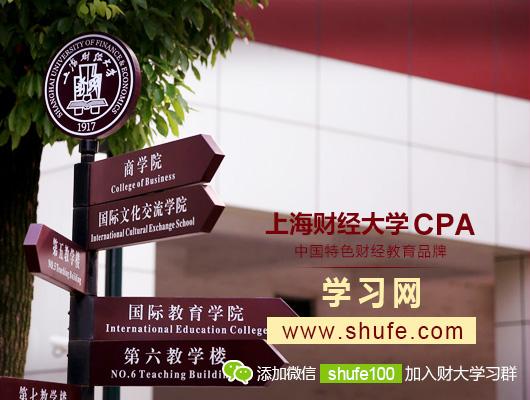 上海财经大学cpa