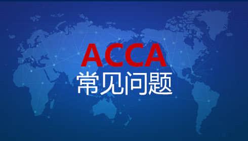 ACCA常见问题-ACCA报考指南