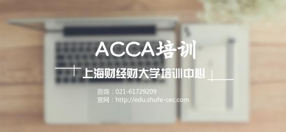 上海财经大学会计学ACCA班和财大ACCA培训的区别?