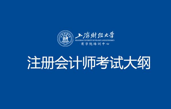 2018年注册会计师考试大纲汇总(专业+综合)