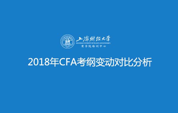 2018年CFA二级新考纲变动对比分析