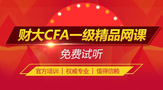 上海财经大学CFA一级精品网课现只要3800元