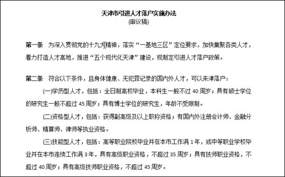 天津引进人才新政