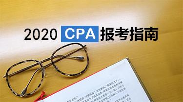 2019年注册会计师报考指南