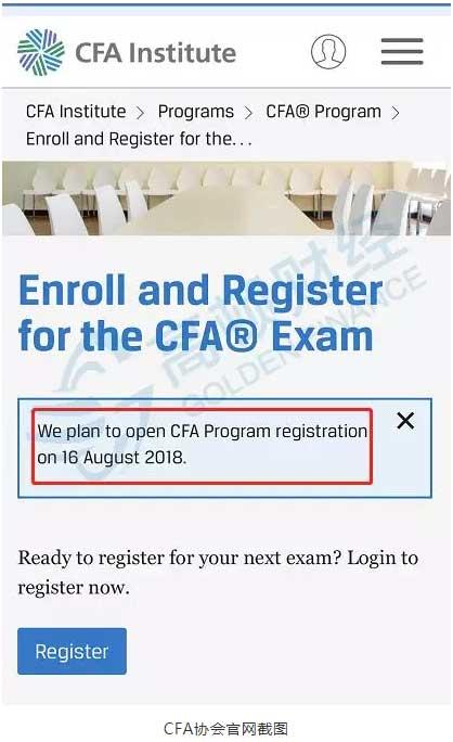 2019年6月CFA考试(一二三级)各阶段报名时间