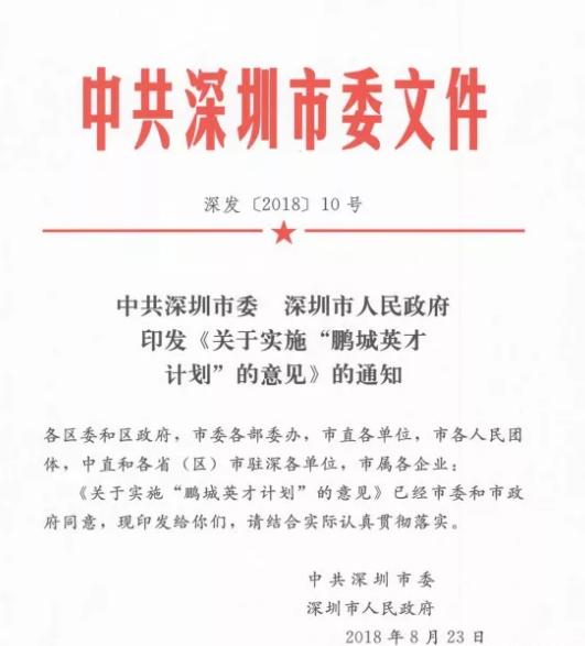 深圳再发重磅政策:CPA、CFA、ACCA考证党又有福利了!