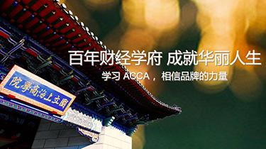 2018年ACCA报考指南及上海财经大学ACCA培训中心课程表