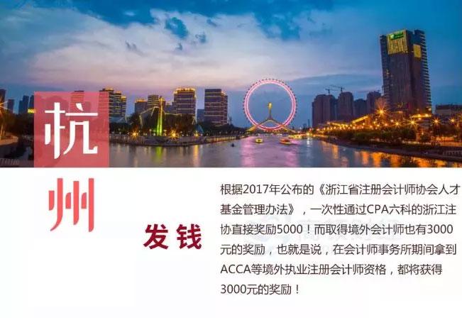 会计考证党的9大省市重磅福利盘点!