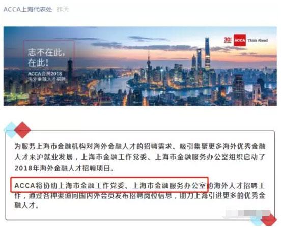 ACCA官方将协助上海市2018金融人才招聘!