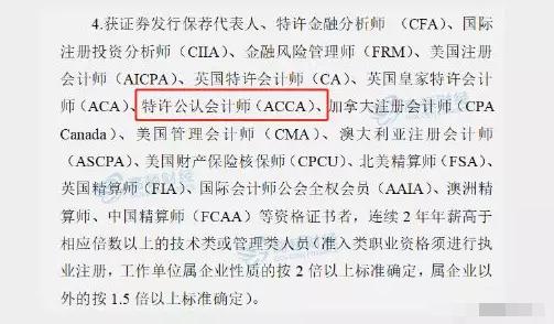 ACCA符合泉州市高层次人才认定标准