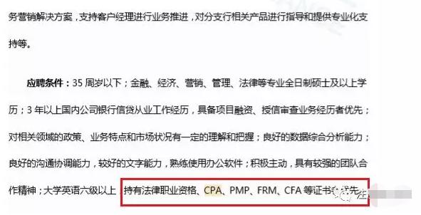 浦发银行发布的招聘信息,对持有ACCA、CPA、CFA证书等给予优待!