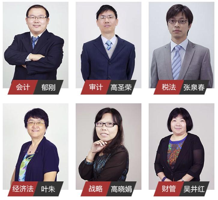 上海财经大学注册会计师培训中心2019年CPA课程大全