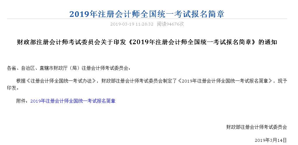 2019年注册会计师考试报名简章公布