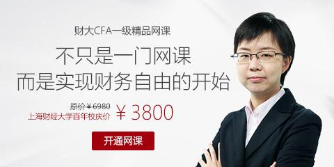 上海财经大cfa网课