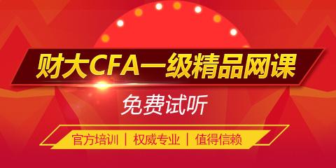 2017上海财经大学CFA网课