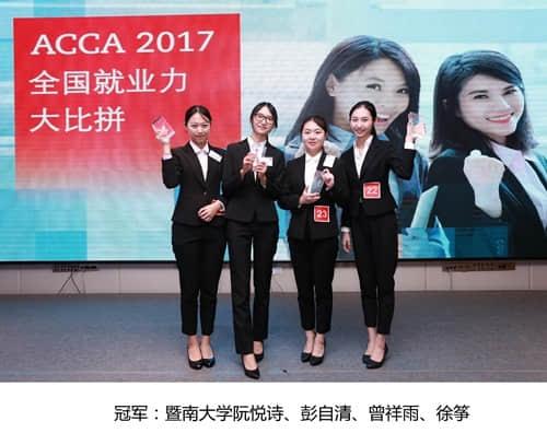 上海财大ACCA祝贺暨南大学四名女生夺得ACCA就业力