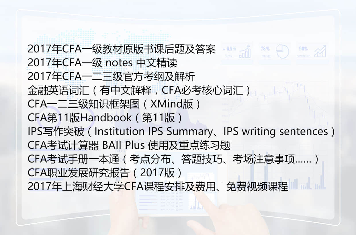 2017年CFA学习资料免费领取