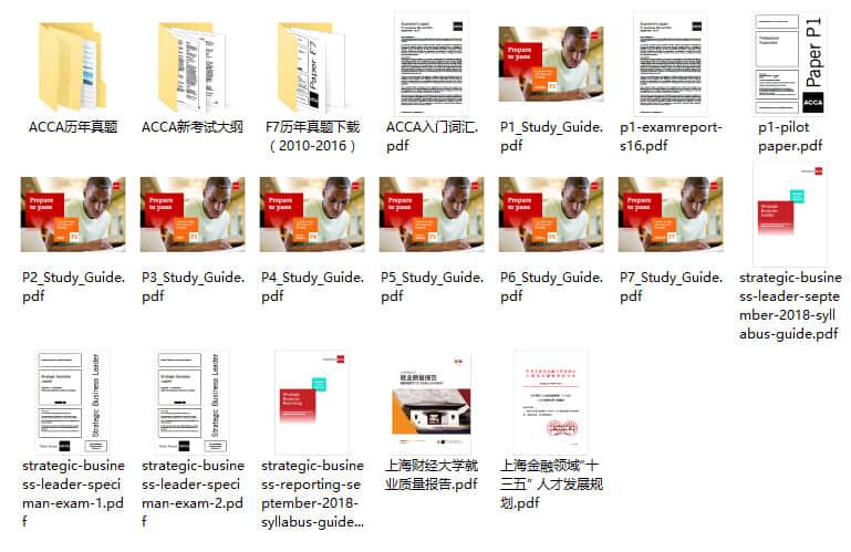 2018年ACCA考试必备资料下载