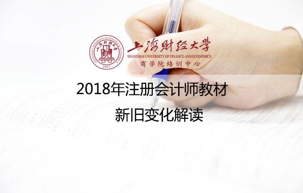 2018年注册会计师教材新旧变化解读