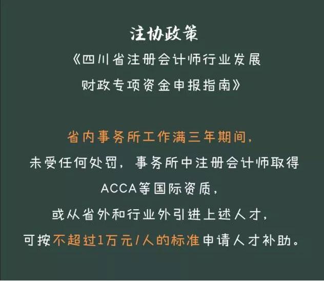 国内各省市ACCA福利政策