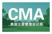 上海财经大学CMA
