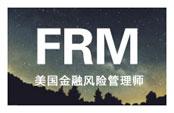 上海财经大学FRM