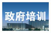 上海财经大学政府培训