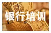 上海财经大学银行培训
