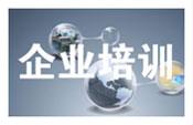 上海财经大学企业培训
