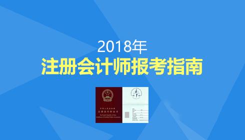 2018年注册管帐师报名条件,cpa报考攻略,注会报考指南-意彩彩票大学CPA培训中央官网