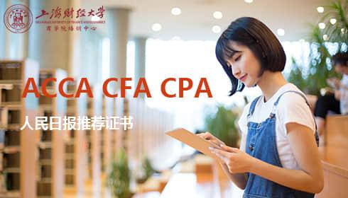 CFA和ACCA、CPA上榜人民日报推荐证书!