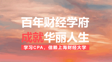 2018年CPA报考指南及上海财经大学注册会计师课程表