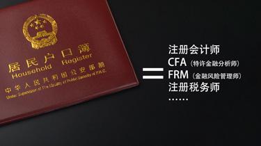 天津人才新政!CFA、FRM、注册会计师等可直接落户