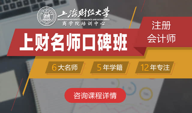 2019年上海财经大学CPA招生简章