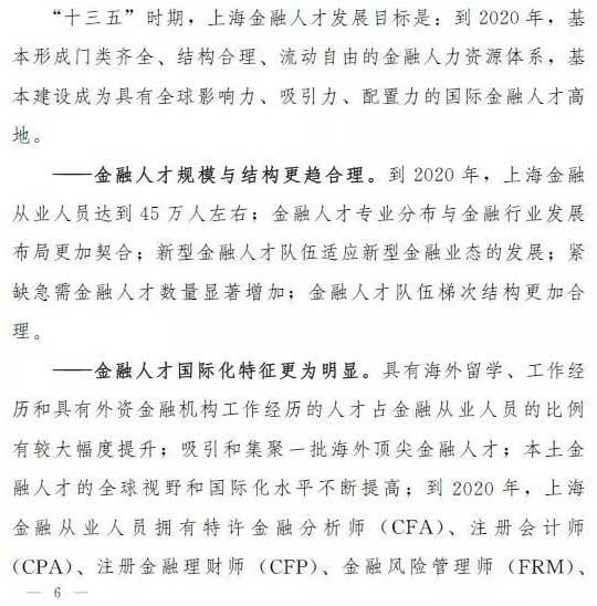 CFA福利政策
