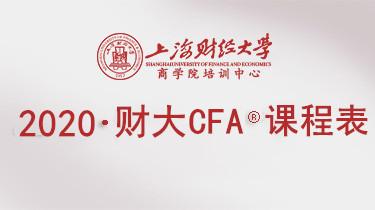 上海财经大学CFA培训中心