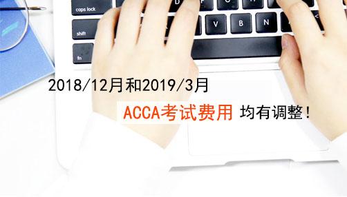 重要!2018/12月和2019/3月ACCA考试费用均有调整