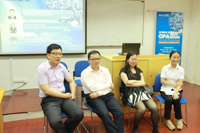 上海财经大学CPA四大暑期夏令营-财务会计沙龙
