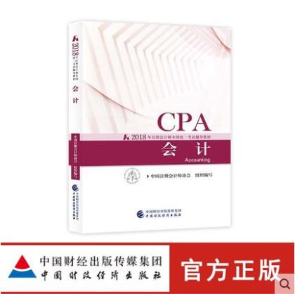 CPA会计教材