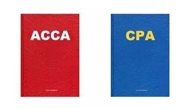 ACCA和CPA哪个好
